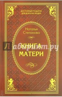 Купить Наталья Степанова: Книга матери ISBN: 978-5-386-08992-4