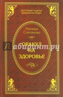 Купить Наталья Степанова: Оракул на здоровье ISBN: 978-5-386-08988-7
