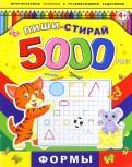 Пиши-стирай 5000 раз ФОРМЫ (39901) обложка книги