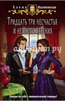 Тридцать три несчастья и немного везения - Елена Малиновская