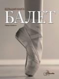 Роберто Байоки: Балет. Большая книга