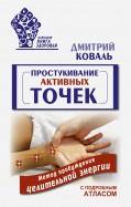 Дмитрий Коваль: Простукивание активных точек. Метод пробуждения