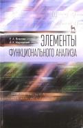 Власова, Марчевский: Элементы функционального анализа. Учебное пособие