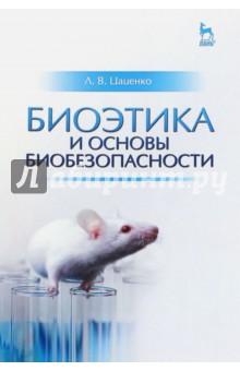 Биоэтика и основы биобезопасности. Учебное пособие - Людмила Цаценко