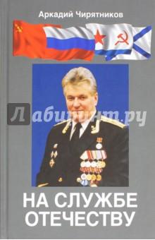 На службе отечеству. Краткое повествование о ВТС - Аркадий Чирятников