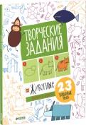 Евгения Попова - Творческие задания. Животные. 23 пошаговых урока обложка книги