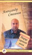 Александр Стоянов - Парус лунной реки обложка книги
