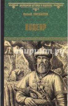 Купить Николай Костомаров: Кудеяр ISBN: 978-5-4444-3825-1
