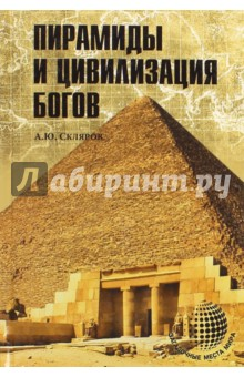 Пирамиды и цивилизация богов - Андрей Скляров