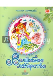 Купить Наталья Абрамцева: Волшебное лекарство ISBN: 978-985-511-895-5