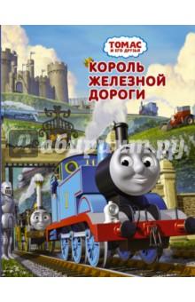 Томас и друзья. Король железных дорог