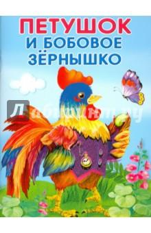 Купить Маленькие сказочки. Петушок и бобовое зернышко. Кот лиса ISBN: 978-5-9951-2447-4
