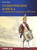 В. Егоров: Голштинские войска и дворцовый переворот 1762 года