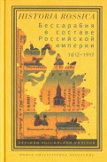 Кушко, Таки, Гром: Бессарабия в составе Российской империи (1812-1917)