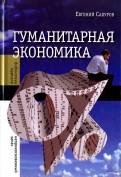 Евгений Сабуров - Гуманитарная экономика обложка книги