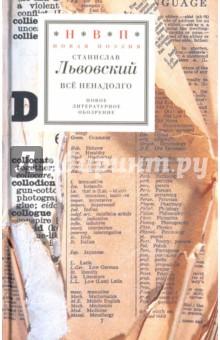 Всё ненадолго - Станислав Львовский