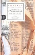 Станислав Львовский - Всё ненадолго обложка книги
