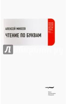 Чтение по буквам. Роман-альбом - Алексей Михеев