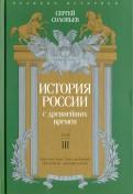 Сергей Соловьев: История России с древнейших времен. Том 3