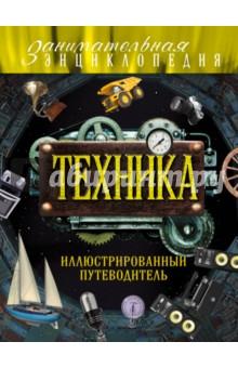 Техника. Иллюстрированный путеводитель - Гайдалович, Кириллова