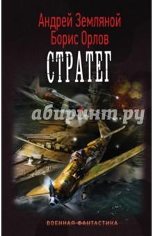 Стратег - Земляной, Орлов