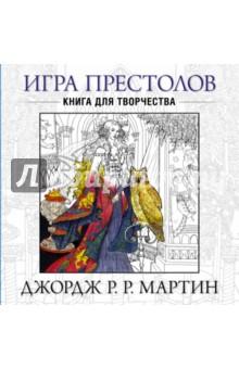 Мартин Джордж Р. Р.: Игра Престолов. Книга для творчества ISBN: 978-5-17-095234-2  - купить со скидкой