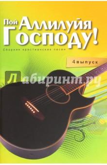 Пой Аллилуйя Господу. Сборник христианских песен. 4 выпуск