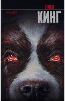 Купить Стивен Кинг: Куджо ISBN: 978-5-17-094633-4