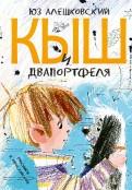 Юз Алешковский - Кыш и Двапортфеля обложка книги