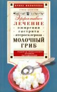 Ирина Филиппова: Молочный гриб.  Эффектное лечение, ожирения, гастрита, атеросклероза...