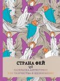 Шарлот Сегон-Рабийуд - Страна фей. Раскраска-антистресс для творчества обложка книги