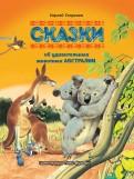 Сергей Георгиев - Сказки об удивительных животных Австралии обложка книги