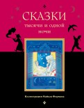 Сказки тысячи и одной ночи обложка книги