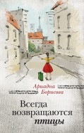 Ариадна Борисова: Всегда возвращаются птицы
