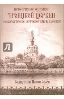 Историческое описание Троицкой церкви подворья Троице-Сергиевой Лавры в Москве