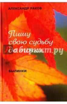 Купить Александр Граков: Пишу свою судьбу до точки. Книга 9. Былинки ISBN: 978-5-91404-059-5