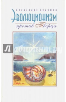 Эволюционизм против Творца - Александр Худошин