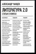 Александр Чанцев: Литература 2.0: Статьи о книгах