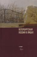 Петербургская поэзия в лицах. Очерки