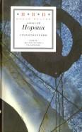 Алексей Порвин: Стихотворения