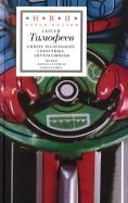 Сергей Тимофеев - Синие маленькие гоночные машины обложка книги