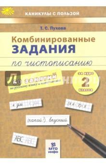 Комбинированные задания по чистописанию. 2 класс. 60 занятий по русскому и математике - Татьяна Пухова