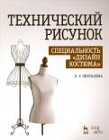 Наталья Бикташева: Технический рисунок. Специальность