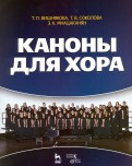 Вишнякова, Соколова, Мнацаканян: Каноны для хора. Учебное пособие