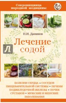 Лечение содой - Николай Даников