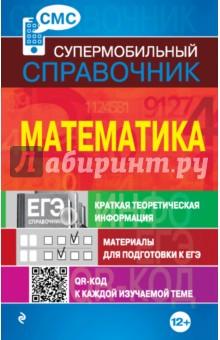 Купить Виктор Вербицкий: Математика ISBN: 978-5-699-80405-4