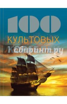 100 культовых кораблей - Натали Мейер-Сабле