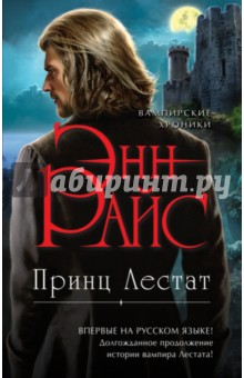 Купить Энн Райс: Принц Лестат ISBN: 978-5-699-83458-7