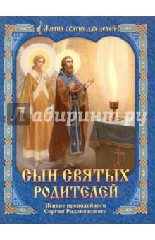 Сын святых родителей.Житие прп. Сергия Радонежского - Юлия Карпухина