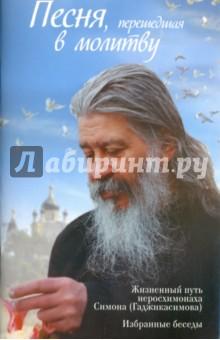 Песня, перешедшая в молитву. Жизненный путь иеросхимонаха Симона (Гаджикасимова). Избранные беседы - Ольга Соколова
